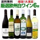 ワイン 【送料無料】第129弾!当店厳選!これぞ極旨辛口白ワイン!『白ワインを存分に楽しむ!』味わい深いスーパー・セレクト白6本セット