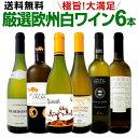ワイン 【送料無料】第131弾!当店厳選!これぞ極旨辛口白ワイン!『白ワインを存分に楽しむ!』味わい深いスーパー・セレクト白6本セ…