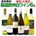 ワイン 【送料無料】第132弾!当店厳選!これぞ極旨辛口白ワイン!『白ワインを存分に楽しむ!』味わい深いスーパー・セレクト白6本セ…