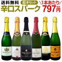 【送料無料】第66弾!泡祭り!当店厳選辛口スパークリングワインセット 6本!