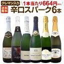 [クーポンで15%OFF]スパークリングワイン セット 【送料無料】第134弾!ベスト・オブ・スパーク!当店厳選!高級クレ…