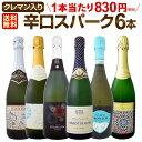 [クーポンで15%OFF]スパークリングワイン セット 【送料無料】第135弾!ベスト・オブ・スパーク!当店厳選!高級クレ…
