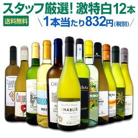 [クーポンで7%OFF]白ワイン セット 【送料無料】第101弾!超特大感謝!≪スタッフ厳選≫の激得白ワインセット 12本!