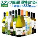 [クーポンで10%OFF]白ワイン セット 【送料無料】第103弾!超特大感謝!≪スタッフ厳選≫の激得白ワインセット 12本!