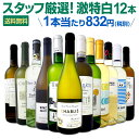 [クーポンで最大15%OFF]白ワイン セット 【送料無料】第105弾!超特大感謝!≪スタッフ厳選≫の激得白ワインセット 12…