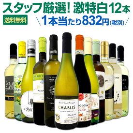 [クーポンで10%OFF]白ワイン セット 【送料無料】第115弾!超特大感謝!≪スタッフ厳選≫の激得白ワインセット 12本!