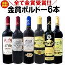 赤ワインセット【送料無料】第189弾!全て金賞受賞!史上最強級「キング・オブ・金メダル」極旨ボルドー赤ワイン 6本…