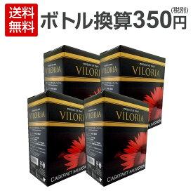 【送料無料】ビロリア・カベルネ・ソーヴィニヨン 3000ml(バッグ・イン・ボックス)4箱セット【スペイン】【赤ワイン】【ミディアムフル】