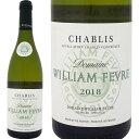 ドメーヌ・ウィリアム・フェーブル・シャブリ 2018【フランス】【白ワイン】【750ml】【辛口】