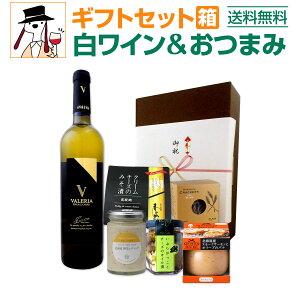 【送料無料】ギフトセット(白ワインおつまみ付き) プレゼント ギフト 実用的 2020 父親 ワイン 白 セット 白ワイン お酒 白ワインセット ワインセット ギフト プレゼント 750ml