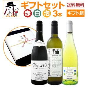 【送料無料】当店人気商品のみを詰め込んだギフトセット(3本セット)プレゼント ギフト プレゼント 食品 おつまみセット 誕生日 酒 ワイン セット 赤ワイン 白ワイン スパークリングワイ