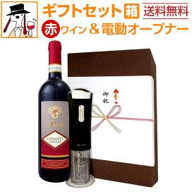 【送料無料】電動ワインオープナー付!イタリアワインの代名詞[キャンティ]ギフトセット!プレゼント ギフト プレゼント 食品 おつまみセット 誕生日 酒 ワイン ワインセット セット 赤ワインセット 赤ワイン 赤 飲み比べ ギフト プレゼント 750ml