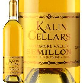 カリン・セラーズ・セミヨン・リヴァモア・ヴァレー 2001【アメリカ】【白ワイン】【750ml】【辛口】【100年古樹】【Kalin Cellars】【ディケム】【パーカー94点】