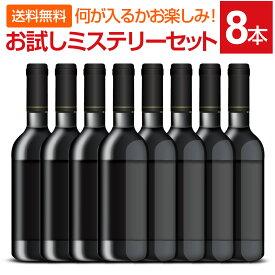 ワインセット【送料無料】当店厳選!お試しワインが8本入ります!ミステリーワインセット!お1人様1セットまで【他商品との同梱可 一部訳あり品が入ることもございます】飲み比べ 詰め合わせ お酒