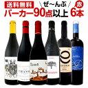 赤ワイン フルボディ セット【送料無料】第94弾!すべてパーカー【90点以上】赤ワイン 750ml 6本セット! 赤 ワインセ…
