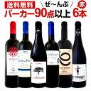 赤ワイン フルボディ セット【送料無料】第97弾!すべてパーカー【90点以上】赤ワイン 750ml 6本セット! 赤 ワインセット フルボディ …