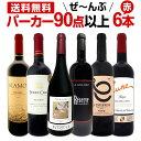 赤ワイン フルボディ セット【送料無料】第100弾!すべてパーカー【90点以上】赤ワイン 750ml 6本セット! 赤 ワインセット フルボディ…