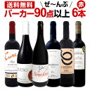 赤ワイン フルボディ セット【送料無料】第101弾!すべてパーカー【90点以上】赤ワイン 750ml 6本セット! 赤 ワイン…