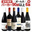 赤ワイン フルボディ セット【送料無料】第103弾!すべてパーカー【90点以上】赤ワイン 750ml 6本セット! 赤 ワイン…