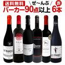 赤ワイン フルボディ セット【送料無料】第104弾!すべてパーカー【90点以上】赤ワイン 750ml 6本セット! 赤 ワイン…