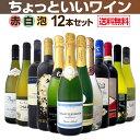 【送料無料】赤ワインも!白ワインも!スパークリングワインも!当店オススメばかりを厳選したちょっといいワイン12本…