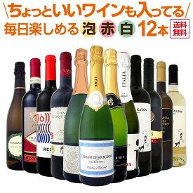 【送料無料】泡、赤、白!ちょっといいワインも入ってます!毎日楽しめる厳選ワイン12本セット!ワイン ワインセット セット 赤ワインセット 赤ワイン 赤 白ワインセット 白ワイン 白 スパークリングワイン スパークリングワインセット飲み比べ ギフト プレゼント 辛口 750ml
