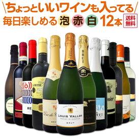 [クーポンで10%OFF]【送料無料】第2弾!泡、赤、白!ちょっといいワインも入ってます!毎日楽しめる厳選ワイン12本セット!ワインセット セット 赤ワインセット 赤ワイン 赤 白ワインセット 白ワイン 白 スパークリングワイン スパークリングワインセット飲み比べ 母の日