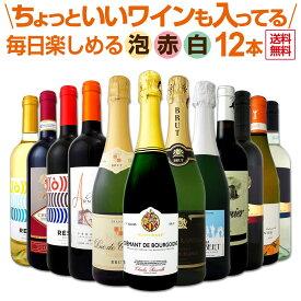 【送料無料】第3弾!泡、赤、白!ちょっといいワインも入ってます!毎日楽しめる厳選ワイン12本セット!ワインセット セット 赤ワインセット 赤ワイン 赤 白ワインセット 白ワイン 白 スパークリングワイン スパークリングワインセット飲み比べ 父の日