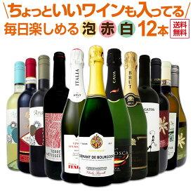 【送料無料】第6弾!泡、赤、白!ちょっといいワインも入ってます!毎日楽しめる厳選ワイン12本セット!
