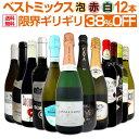 【送料無料】第8弾!限界ギリギリまで良いワインを詰め込んだ超厳選のベストミックス赤白泡12本!