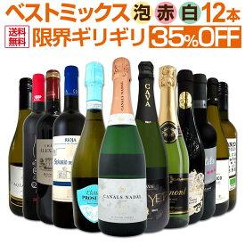 【送料無料】第9弾!限界ギリギリまで良いワインを詰め込んだ超厳選のベストミックス赤白泡12本!