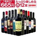 【送料無料】1本あたり665円(税別)!!採算度外視の大感謝!厳選赤ワイン12本セットワイン ワインセット セット 赤ワインセット 赤ワイン 赤 飲み比べ 送料無料 ギフト プレゼント 750ml 母