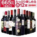 【送料無料】第5弾!1本あたり665円(税別)!!採算度外視の大感謝!厳選赤ワイン12本セットワイン ワインセット セット …