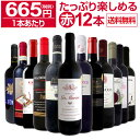 【送料無料】第6弾!1本あたり665円(税別)!!採算度外視の大感謝!厳選赤ワイン12本セットワイン ワインセット セット 赤ワインセット 赤…