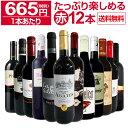 【送料無料】第10弾!1本あたり665円(税別)!!採算度外視の大感謝!厳選赤ワイン12本セットワイン ワインセット セット …