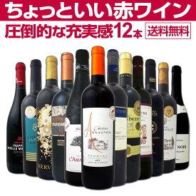 【送料無料】当店オススメばかりを厳選したちょっといい赤ワイン12本セット!ワイン ワインセット セット 赤ワインセット 赤ワイン 赤 飲み比べ 送料無料 ギフト プレゼント 750ml フルボディ