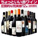 【送料無料】第3弾!当店オススメばかりを厳選したちょっといい赤ワイン12本セット!ワイン ワインセット セット 赤ワ…