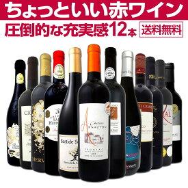 【送料無料】第3弾!当店オススメばかりを厳選したちょっといい赤ワイン12本セット!ワイン ワインセット セット 赤ワインセット 赤ワイン 赤 飲み比べ 送料無料 ギフト プレゼント 750ml フルボディ 父の日