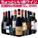 【送料無料】第11弾!当店オススメばかりを厳選したちょっといい赤ワイン12本セット!ワイン ワインセット セット 赤…