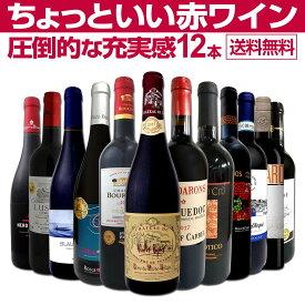 【送料無料】第11弾!当店オススメばかりを厳選したちょっといい赤ワイン12本セット!ワイン ワインセット セット 赤ワインセット 赤ワイン 赤 飲み比べ 送料無料 ギフト プレゼント 750ml フルボディ