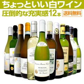 【送料無料】第3弾!当店オススメばかりを厳選したちょっといい白ワイン12本セット!