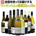 【送料無料】第2弾!自信を持ってお届けするワンランク上の極旨白ワインだけ9本セット!ワイン ワインセット セット …