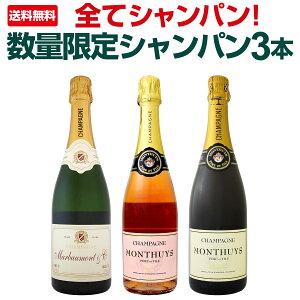 【送料無料】全てシャンパン!数量限定本格派シャンパン3本セット!スパークリングワイン ワインセット スパークリングワインセット セット ワイン 飲み比べ 送料無料 ギフト プレゼント