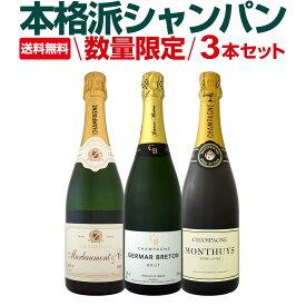 【送料無料】第2弾!全てシャンパン!数量限定本格派シャンパン3本セット!スパークリングワイン ワインセット スパークリングワインセット セット ワイン 飲み比べ 送料無料 ギフト プレゼント 辛口 750ml