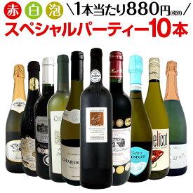 【送料無料】第2弾!38%OFF!!必見ベストセラーバラエティ!当店代表する人気一押しワインばかりを集めた渾身の赤白泡スペシャルパーティー10本セット!
