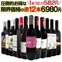 【送料無料】第2弾!1本あたり582円(税別)!特選スーパーバリュー赤!欧州厳選の旨安赤ワインだけ!圧倒的お得な限界…