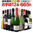 ミックスワインセット【送料無料】第100弾!1本あたり665円(税別)!スパークリングワイン 赤ワイン 白ワイン!得旨ウルトラバリューワ…