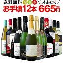 ミックスワインセット【送料無料】第101弾!1本あたり665円(税別)!スパークリングワイン 赤ワイン 白ワイン!得旨ウルトラバリューワ…