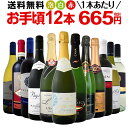 ミックスワインセット【送料無料】第103弾!1本あたり665円(税別)!スパークリングワイン 赤ワイン 白ワイン!得旨ウルトラバリューワ…