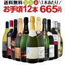 ミックスワインセット【送料無料】第104弾!1本あたり665円(税別)!スパークリングワイン 赤ワイン 白ワイン!得旨ウルトラバリューワ…
